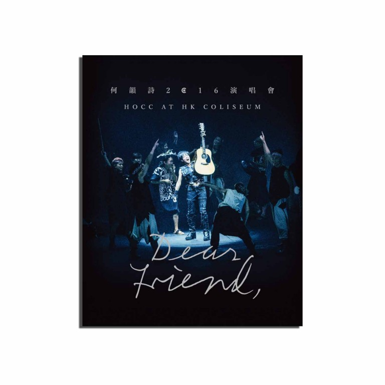 dearfriend_bluray_cover